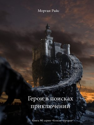 cover image of Герои в поисках приключений