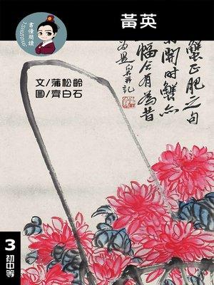 cover image of 黃英 閱讀理解讀本(初中等) 繁體中文