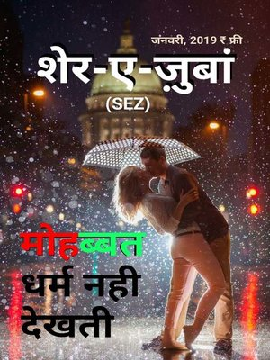 cover image of sher-e