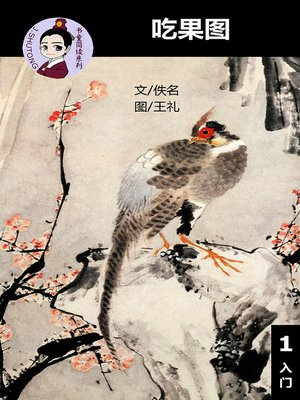 cover image of 吃果图--汉语阅读理解读本 (入门) 汉英双语 简体中文