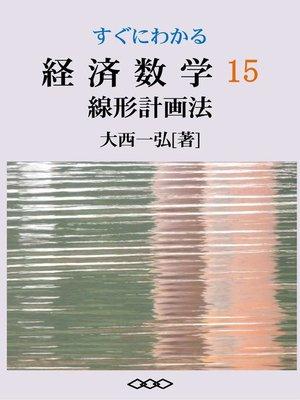 cover image of すぐにわかる経済数学15:線形計画法