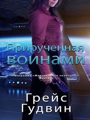 cover image of Прирученная воинами