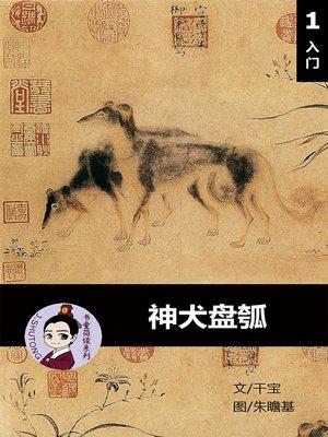 cover image of 神犬盘瓠--汉语阅读理解 (入门) 汉英双语 简体中文