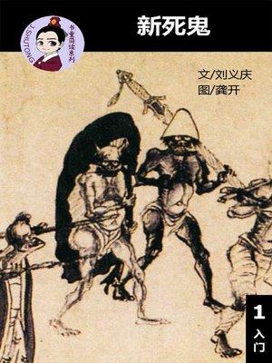 cover image of 新死鬼--汉语阅读理解 (入门) 汉英双语 简体中文