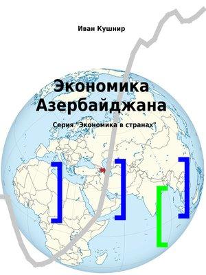 cover image of Экономика Азербайджана