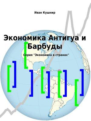 cover image of Экономика Антигуа и Барбуды