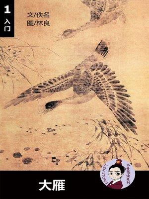 cover image of 大雁--汉语阅读理解读本 (入门) 汉英双语 简体中文