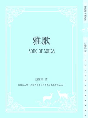 cover image of TJC--雅歌釋義