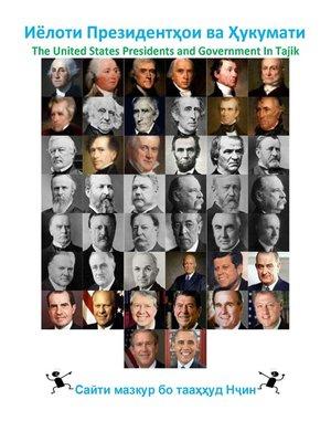 cover image of Иёлоти Президентҳои ва Ҳукумати