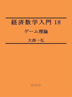 cover image of 経済数学入門18