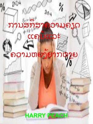 cover image of ການສຶກສາຄວາມຄຽດແຄ້ນແລະຄວາມຫຍຸ້ງຍາກຫຼາຍ