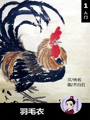 cover image of 羽毛衣--汉语阅读理解 (入门) 汉英双语 简体中文