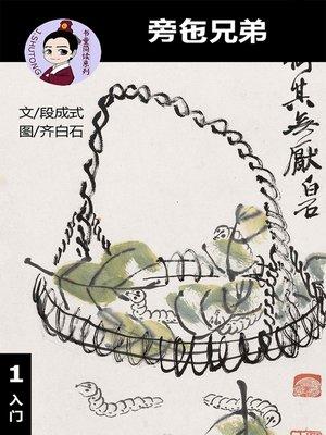 cover image of 旁拖*兄弟--汉语阅读理解 (入门) 汉英双语 简体中文