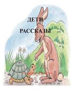 cover image of ДЕТИ РАССКАЗЫ