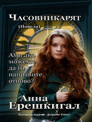 cover image of Часовникарят