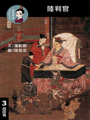 cover image of 陸判官 閱讀理解讀本(初中等) 繁體中文
