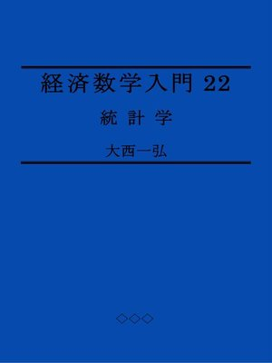cover image of 経済数学入門22