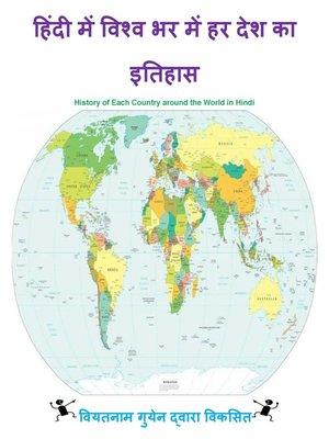 cover image of हिंदी में विश्व भर में हर देश का इतिहास