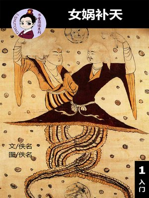 cover image of 女娲补天--汉语阅读理解读本 (入门) 汉英双语 简体中文