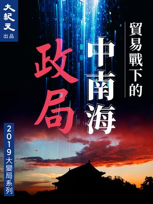 cover image of 貿易戰下的中南海政局