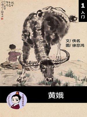 cover image of 黄娥--汉语阅读理解 (入门) 汉英双语 简体中文