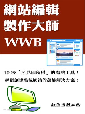 cover image of 網站編輯製作大師—WWB