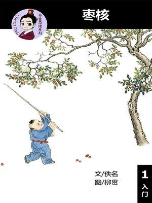 cover image of 枣核--汉语阅读理解 (入门) 汉英双语 简体中文