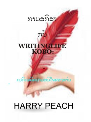 cover image of ການສືກສາ ກັບ WRITINGLIFE KOBO