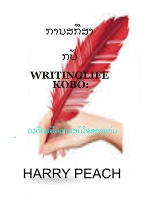 cover image of ການສືກສາ ກັບ WRITINGLIFE KOBO