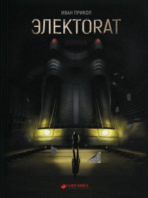 cover image of ЭЛЕКТОRAT