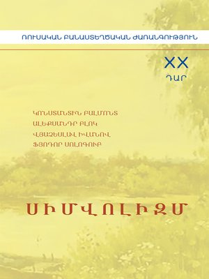 cover image of Սիմվոլիզմ