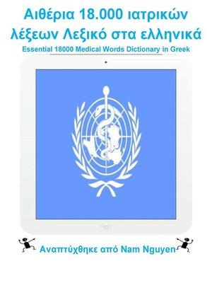 cover image of Αιθέρια 18.000 ιατρικών λέξεων Λεξικό στα ελληνικά