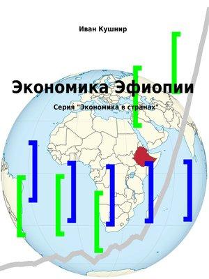 cover image of Экономика Эфиопии