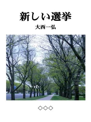 cover image of 新しい選挙
