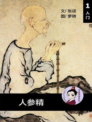 cover image of 人参精--汉语阅读理解 (入门) 汉英双语 简体中文