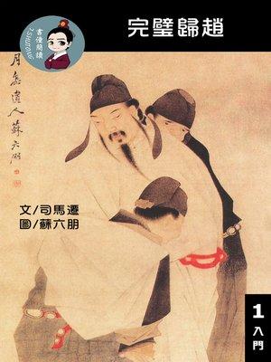 cover image of 完璧歸趙 閱讀理解讀本(入門) 繁體中文