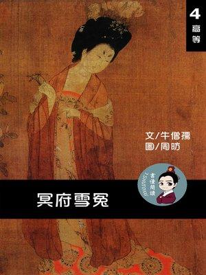 cover image of 冥府雪冤 閱讀理解讀本(高等) 繁體中文