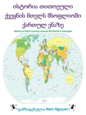 cover image of ისტორია თითოეული ქვეყნის მთელს მსოფლიოში ქართულ ენაზე