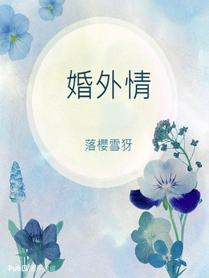 cover image of 婚外情