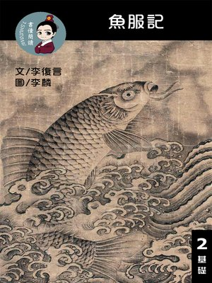 cover image of 魚服記 閱讀理解讀本(基礎) 繁體中文