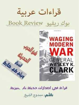 cover image of قراءات عربية (بوك ريفيو  Book Review)