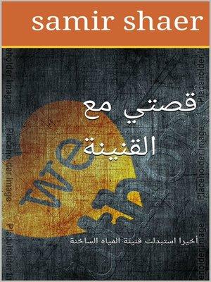 cover image of قصتي مع القنينة