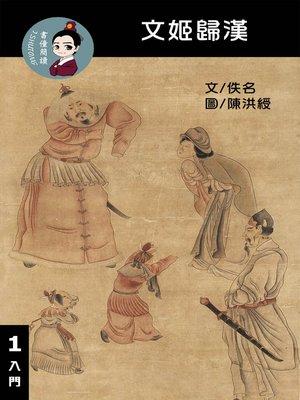 cover image of 文姬歸漢 閱讀理解讀本(入門) 繁體中文