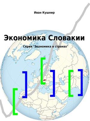 cover image of Экономика Словакии
