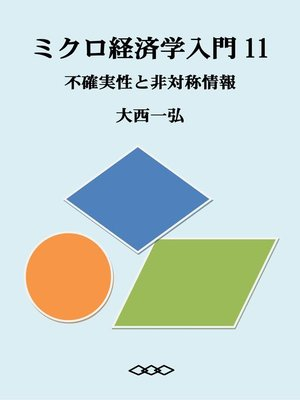cover image of Introductory Microeconomics 11