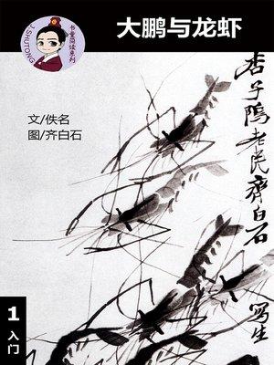 cover image of 大鹏与龙虾--汉语阅读理解读本 (入门) 汉英双语 简体中文
