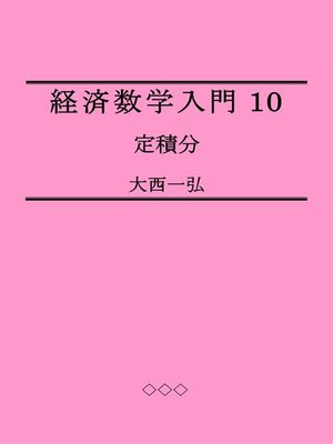 cover image of 経済数学入門10:定積分