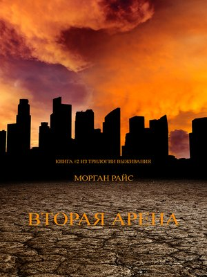 cover image of Вторая Арена