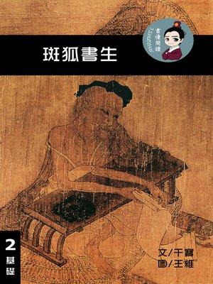 cover image of 班狐書生 閱讀理解讀本(基礎) 繁體中文