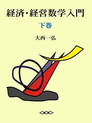 cover image of 経済・経営数学入門(下)